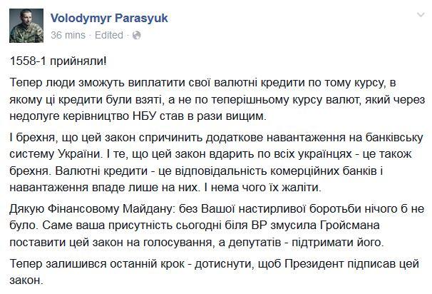 Реакція інтернету на популізм Верховної Ради щодо валютних кредитів