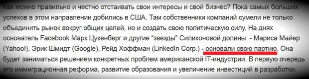 Янукович розповів про те, що Цукерберг створив партію. Правда, Цукерберг її не створював