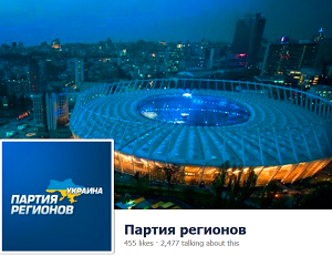 Сторінка Партії регіонів у Facebook доступна лише з України