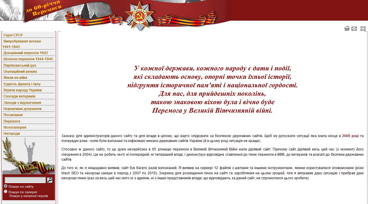 Взломали сайт peremoga.gov.ua