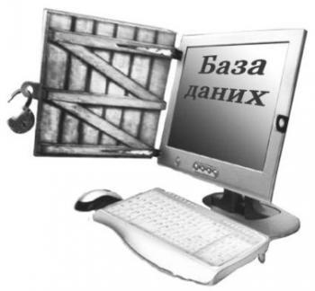 Реєстрацію персональних баз даних відмінили і замінили повідомлення про обробку персональних даних