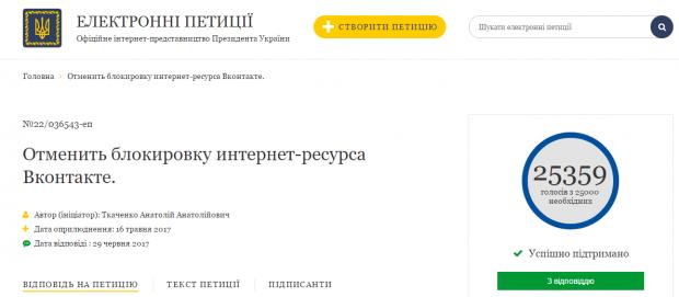 Порошенко пояснив, чому не можливо відновити доступ до ВКонтакте в Україні