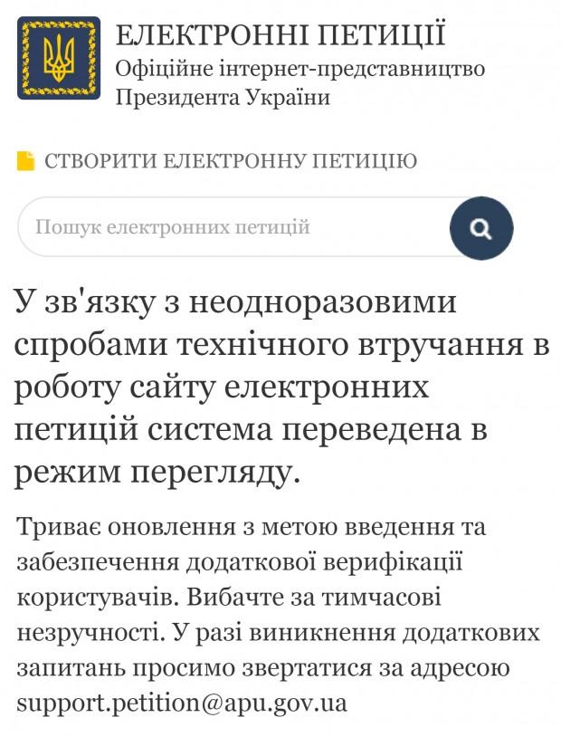 Розділ петицій сайту президента зазнав атаки і не працює