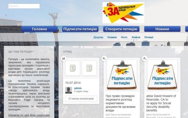 Незабаром українцям дозволять ініціювати законопроекти та рішення місцевих рад через інтернет петиції