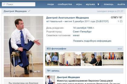 Вразливість ВКонтакте дозволяла додати будь які «прослухані» пісні користувачам