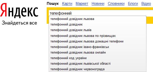 Яндекс запустив пошукові підказки для областей України