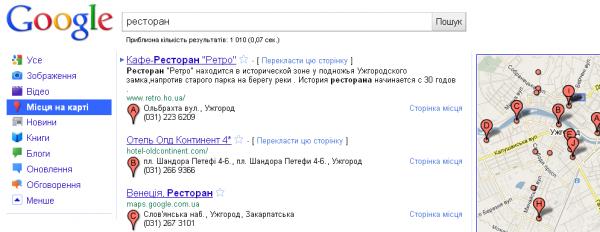 Дайджест: локальний пошук Google, дорогий Twitter, 10 тисяч серверів для Вконтакте, проблеми ЗМІ