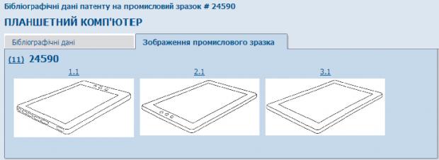 Львівяни запатентували ще один планшет