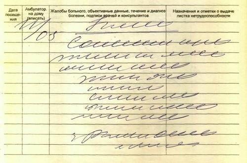 В 2016 році Україна почне перехід на електронні медичні карти