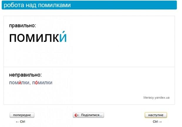 Яндекс запустив «Роботу над помилками»