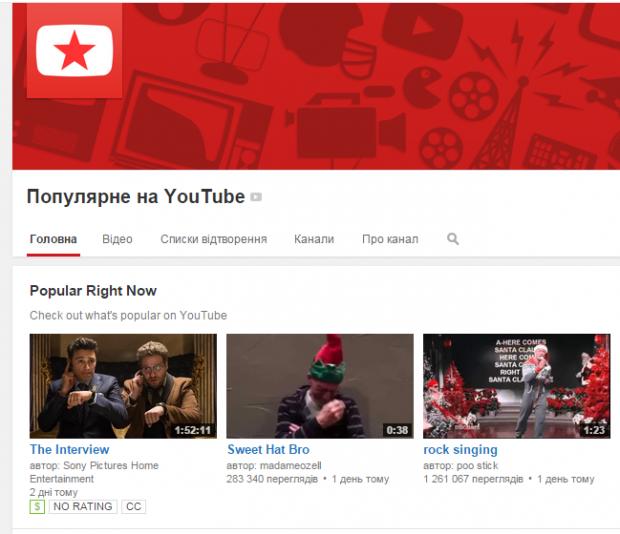 Скандальний фільм про КНДР став найпопулярнішим відео на Youtube