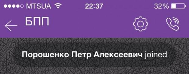 Депутати Блоку Порошенка проводять наради разом з президентом у Viber