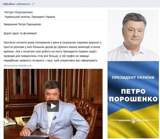 Порошенко та МЗС відкрили свої представництва у російській соцмережі ВКонтакте