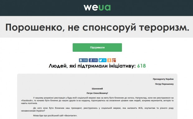 Українці вимагають від Порошенка видалити свої представництва у російській соцмережі ВКонтакте