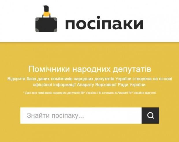 Запустився проект «Посіпаки»: відкрита база даних помічників народних депутатів України