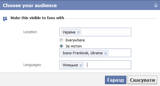 Як зробити ваш запис у Facebook доступним лише для людей з певної країни чи міста