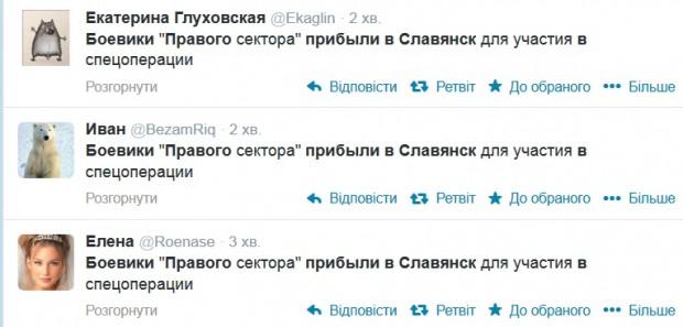 Тема №2 для російських ботів: Боевики «Правого сектора» прибыли в Славянск для участия в спецоперации