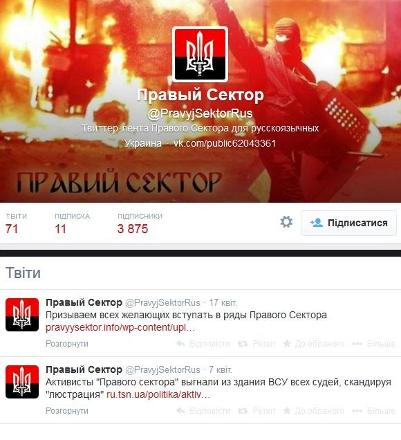 Twitter заблокував доступ росіян до Правого сектора. Пора українській владі братись за російські соцмережі