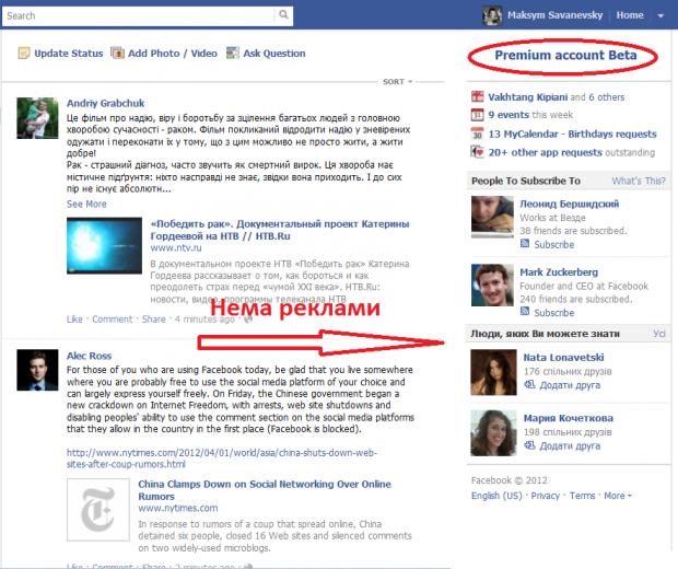 Facebook запустив платні екаунти