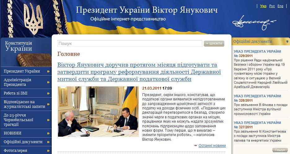 Адміністрація президента Януковича твітером не користується