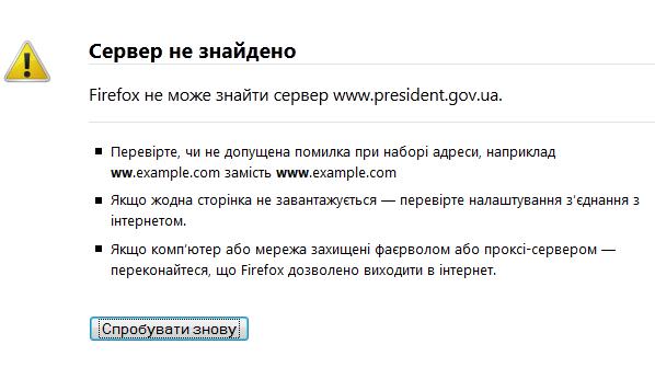 Сайт Януковича ліг