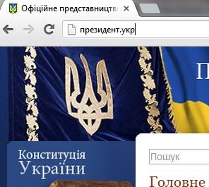 президент.укр – перший домен в зоні «.укр»