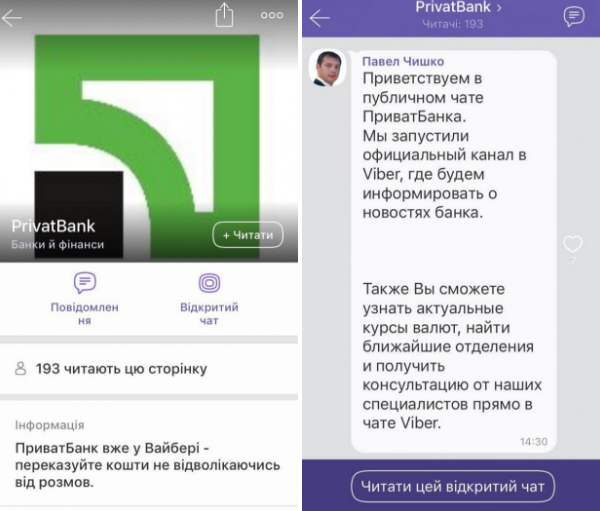 У Viber почали зявлятися публічні екаунти представників українського бізнесу