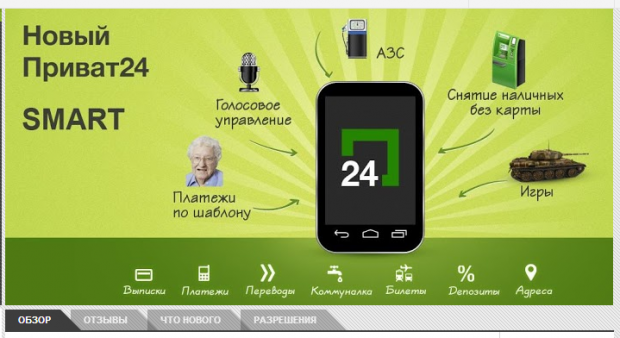 Приватбанк відкрив мобільний Приват24 клієнтам інших банків