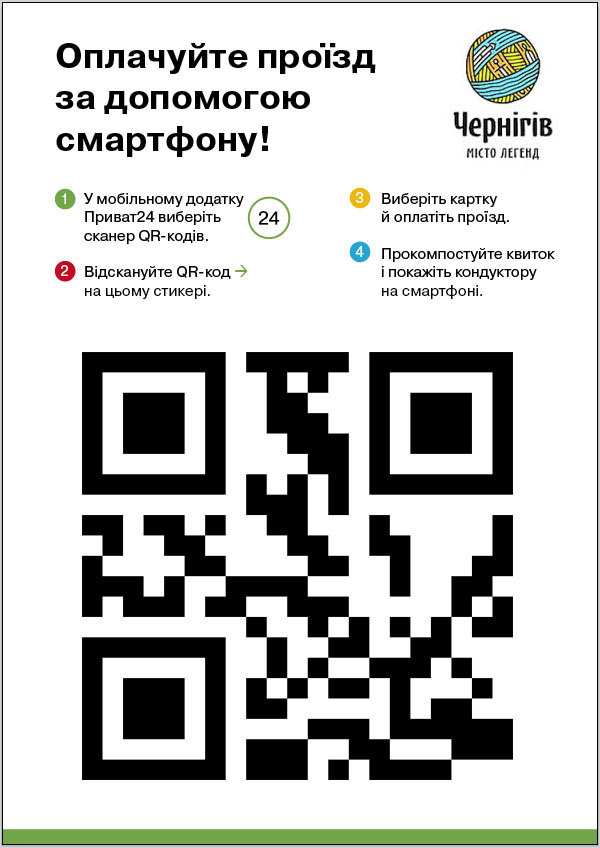 У Чернігові та Івано Франківську за проїзд платитимуть QR кодами