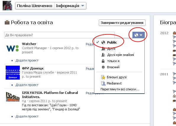 Як захистити себе на Facebook