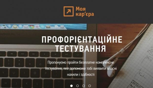 В Україні запустився безкоштовний сайт, який допоможе молоді визначитись з майбутньою професією та освітою