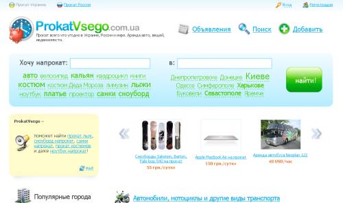 Український стартап ProkatVsego почав шукати інвестора