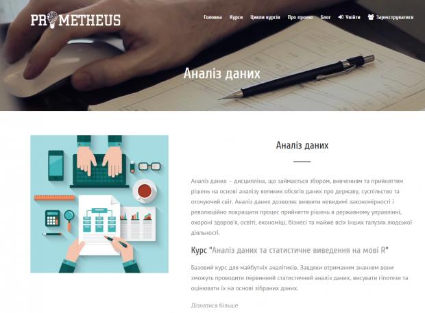 Prometheus розпочав реєстрацію на безкоштовні онлайн курси з аналізу даних
