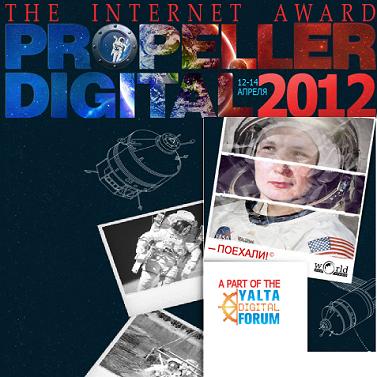 Визначено переможців PROpeller Digital 2012