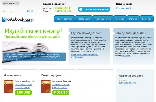 В Україні запустився сервіс друку книжок в інтернеті