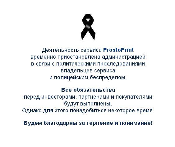 Сайт Prostoprint.com закрився