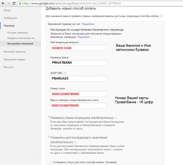 Як виводити гроші з Google AdSense на картку Приватбанку без комісії