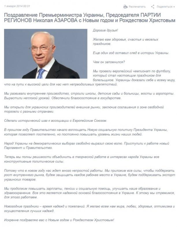 Партія регіонів розмістила в себе на сайті минулорічне привітання Азарова