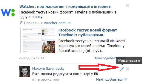 У ВКонтакте тепер можна редагувати коментарі
