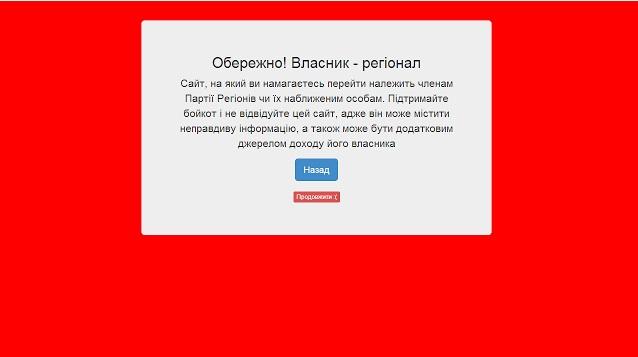 Активісти розробили додаток для браузера Chrome, який попереджає про сайти «регіоналів»