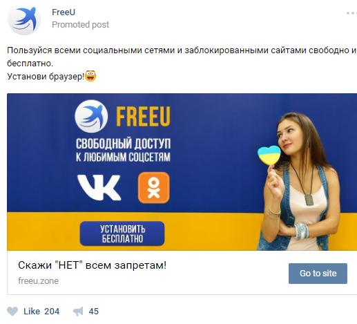 Браузер FreeU – виявився вірусом від Mail.ru Group