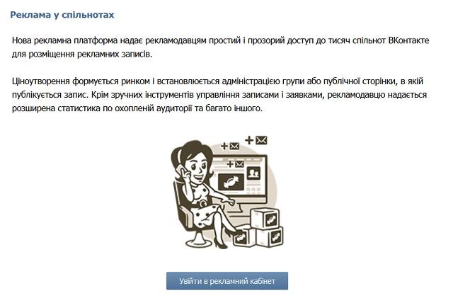ВКонтакте запустила біржу рекламних оголошень в спільнотах