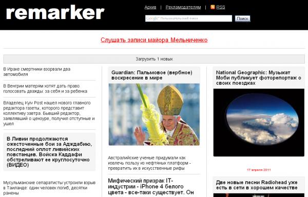 Екс заступник головного редактора Kyiv Post запустив Remarker.net