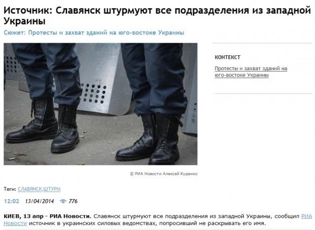 Російські боти в Твітері всіх переконують, що Слав'янськ штурмують силовики з Західної України