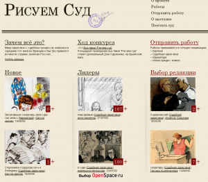 «Рисуем суд»: інтернет проект, що привертає увагу людей