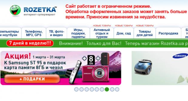 Rozetka.ua відновила свою роботу