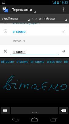 Google навчився розпізнавати український рукописний текст у смартфонах та планшетах