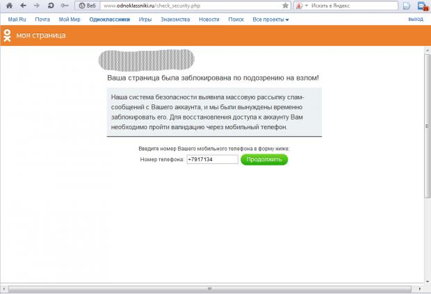 Шкідлива програма Trojan.Zekos підміняє сайти ВКонтакте та Однокласники фальшивими