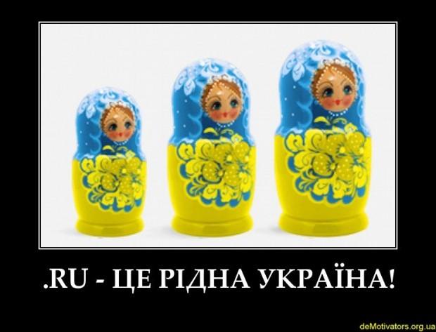 Сервер «Свободи» знаходиться в Росії (насправді   сервер в США, але трафік весь через РФ)