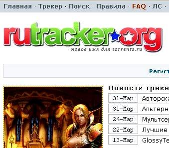 Хакери зламали реєстратора доменних імен торент порталу RuTracker.org